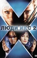 Люди Икс 2