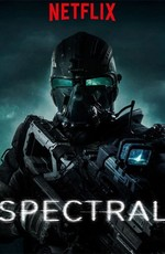 Спектральный
