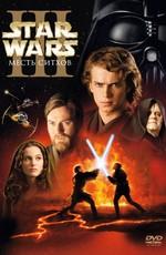 Звездные войны: Эпизод 3 – Месть Ситхов