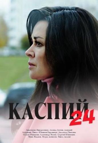 Каспий 24