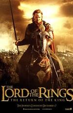 Властелин Колец: Возвращение Короля